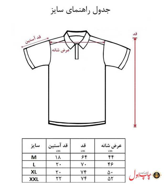 راهنمای سایز تی شرت چاپ اول
