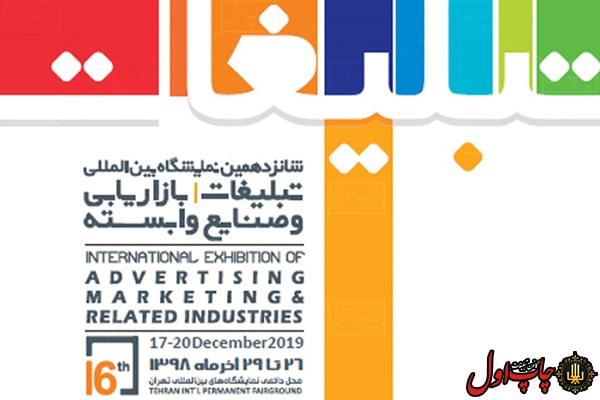 شانزدهمین نمایشگاه بین المللی تبلیغات،بازاریابی و صنایع وابسته چاپ اول