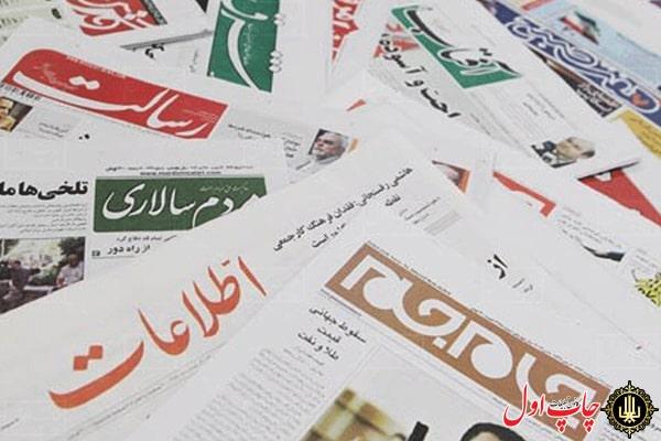 کاغذ روزنامه