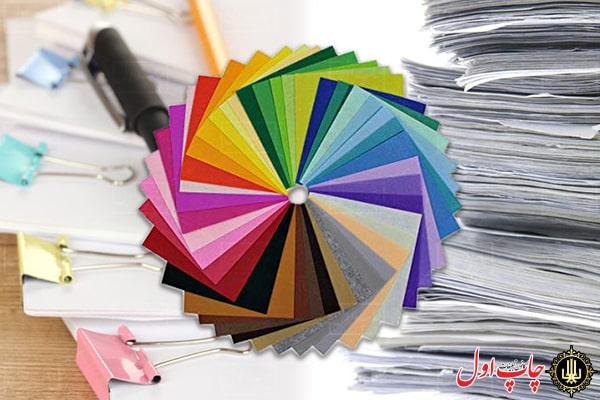 مشخصات کاغذ چاپی از نظر کمیت و کیفیت