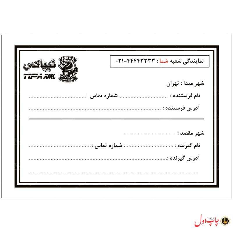 ۹۹۸۲۱۰۱_۳_tipax_havaleh_-_print1_ir_-min