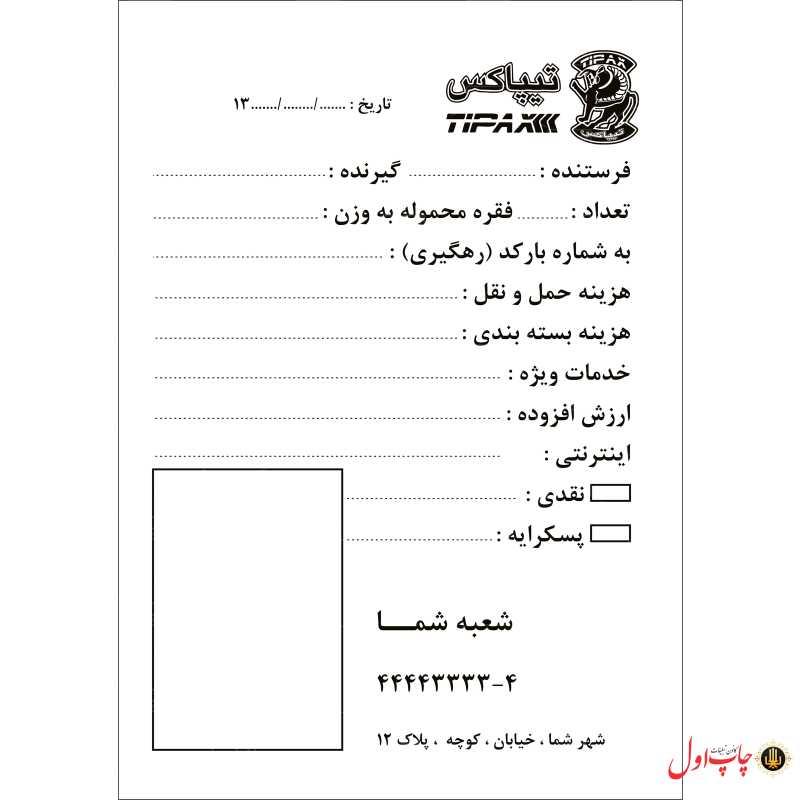 ۹۹۸۲۱۰۴_۳_tipax_havaleh_-_print1_ir_-min