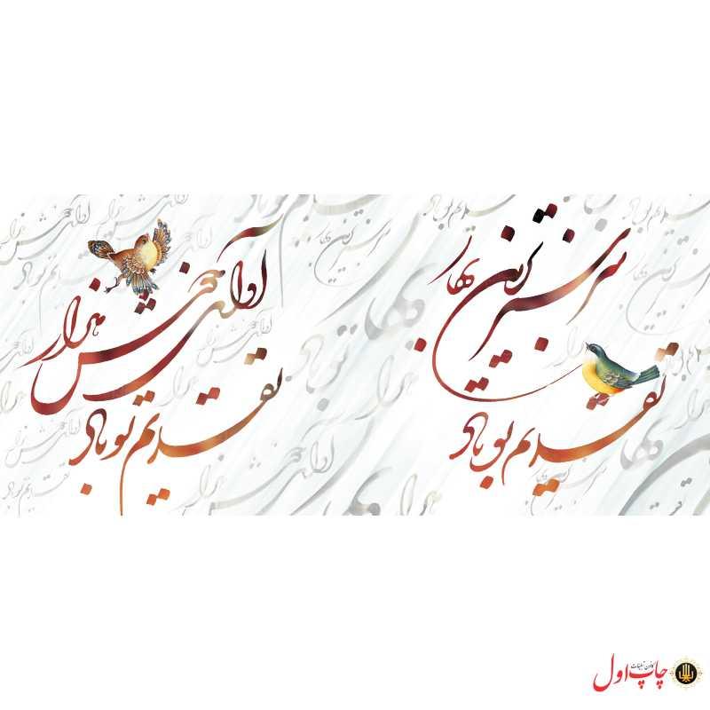 mug_9952101_bahar01_print1_ir-min