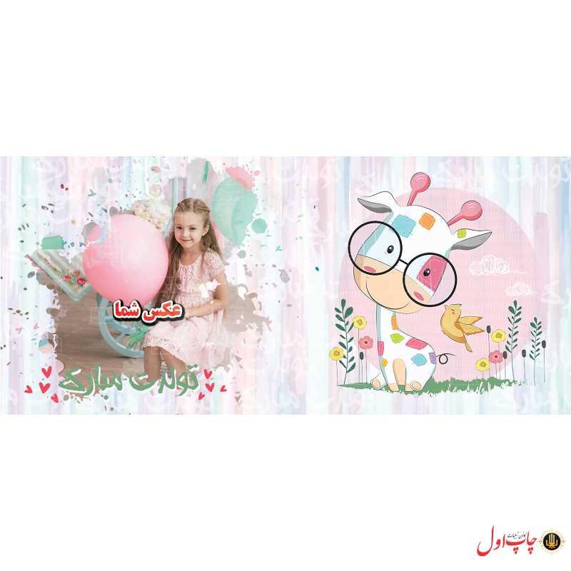 mug_9952103_birthUser01_print1_ir-min