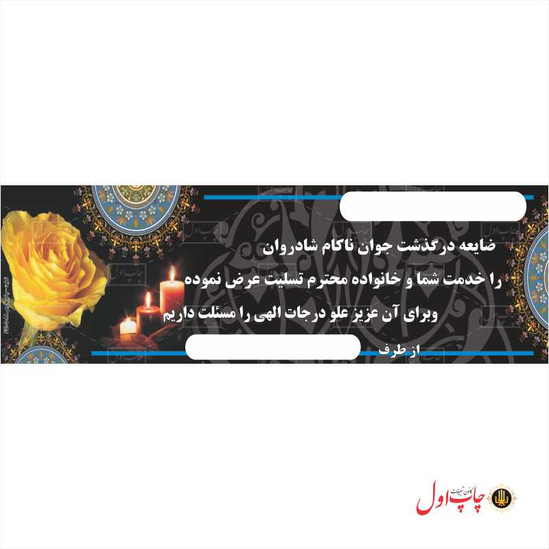 bnr_tasliat_990295101_2_print1_ir-min