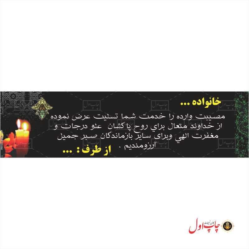 bnr_tasliat_990295103_2_print1_ir-min