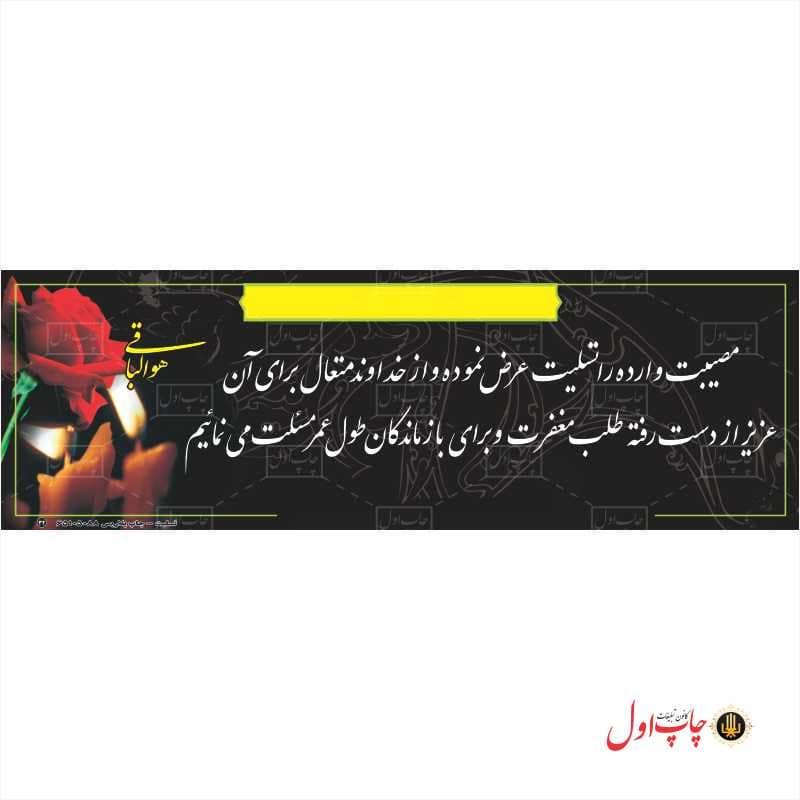 bnr_tasliat_990295130_2_print1_ir-min