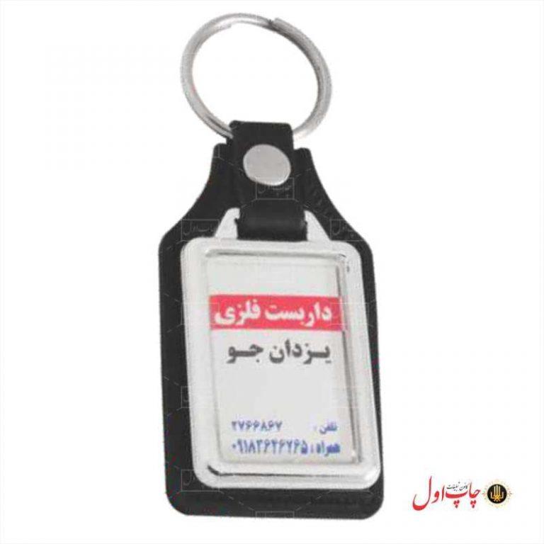 keyholder_gift_9973101_2_BH15_print1_ir-min