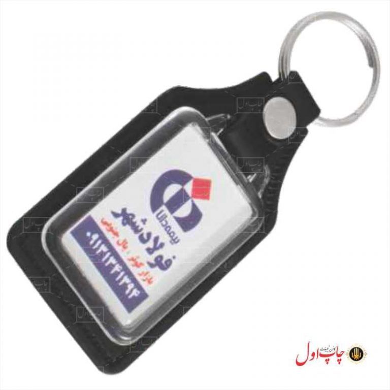 keyholder_gift_9973102_1_BH16_print1_ir-min