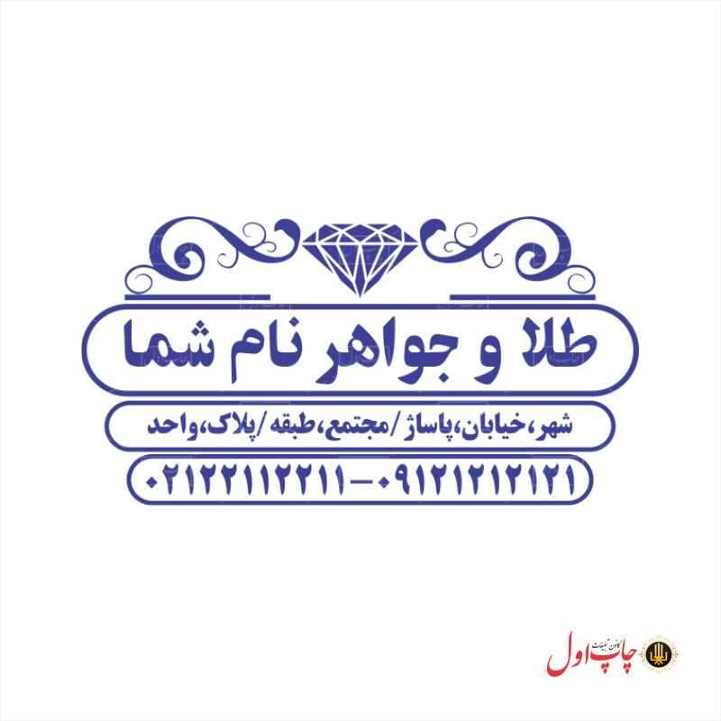 SMSG9961105_2_Jewellery_print1_ir-min-min