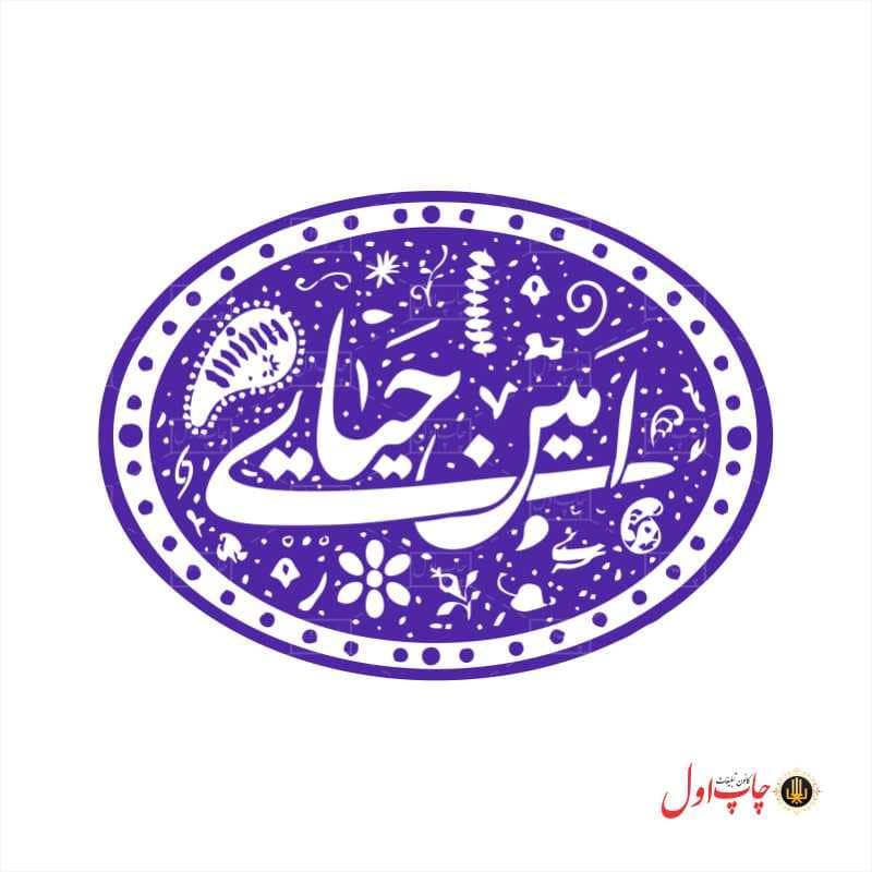 SMSG9961302_2_Khatam_print1_ir-min