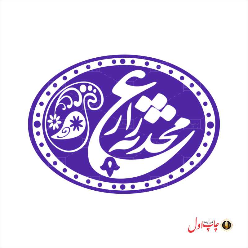 SMSG9961303_2_Khatam_print1_ir-min