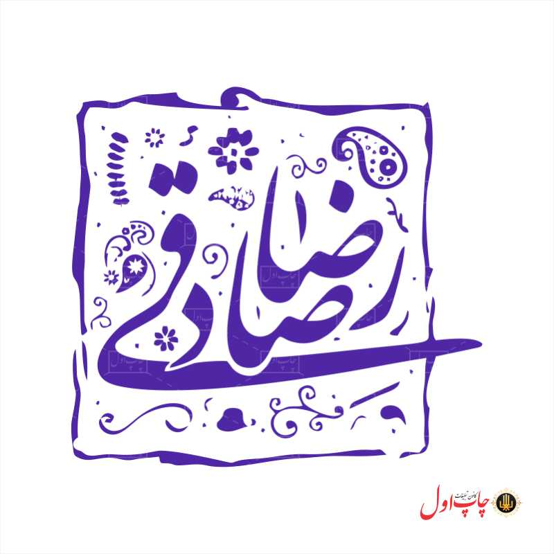 SMSG9961403_2_Khatam_print1_ir-min