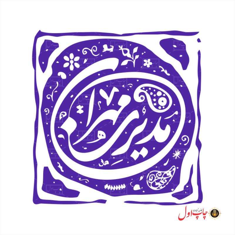SMSG9961404_2_Khatam_print1_ir-min