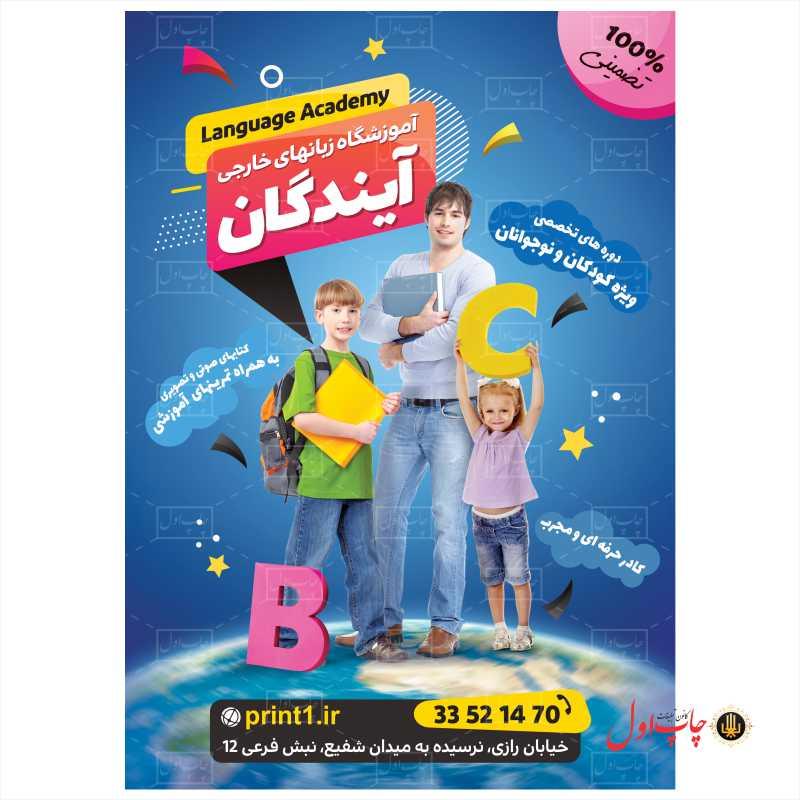 تراکت آموزشگاه زبان های خارجی