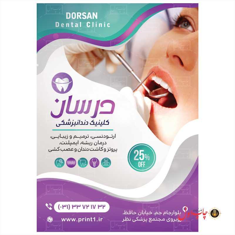 ۹۹۳۲۰۱۰۶_TRK_dentistry_99320106_print1_ir_A_6_mono-min