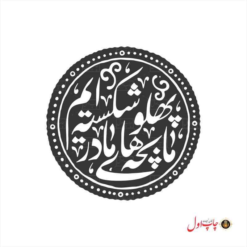 SMRS99621102_print1_ir_HazratZahra_1-min