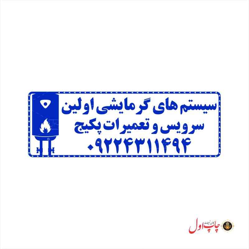 SMSG9961108_2_TasisatSakhteman_print1_ir-min