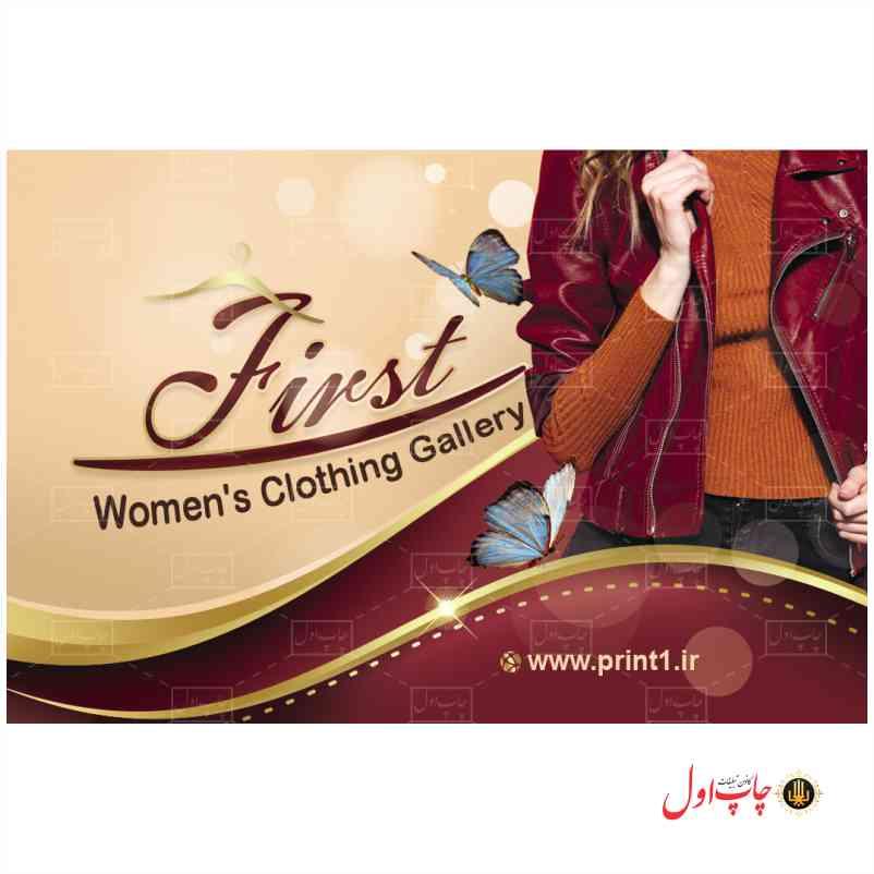 کارت ویزیت women clothing