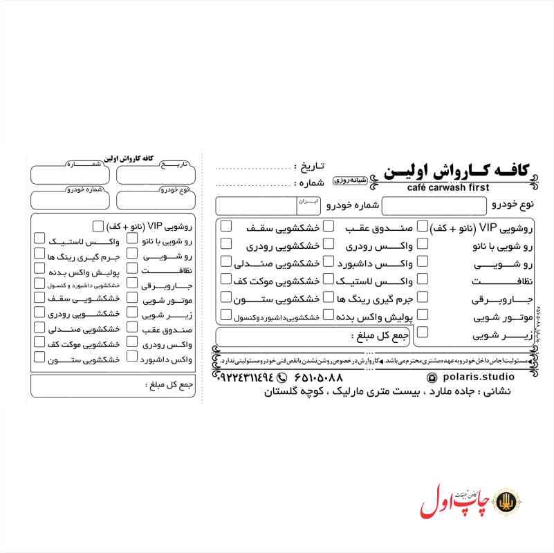 PDQE99813102_QabzCarwash_-_print1_ir-min