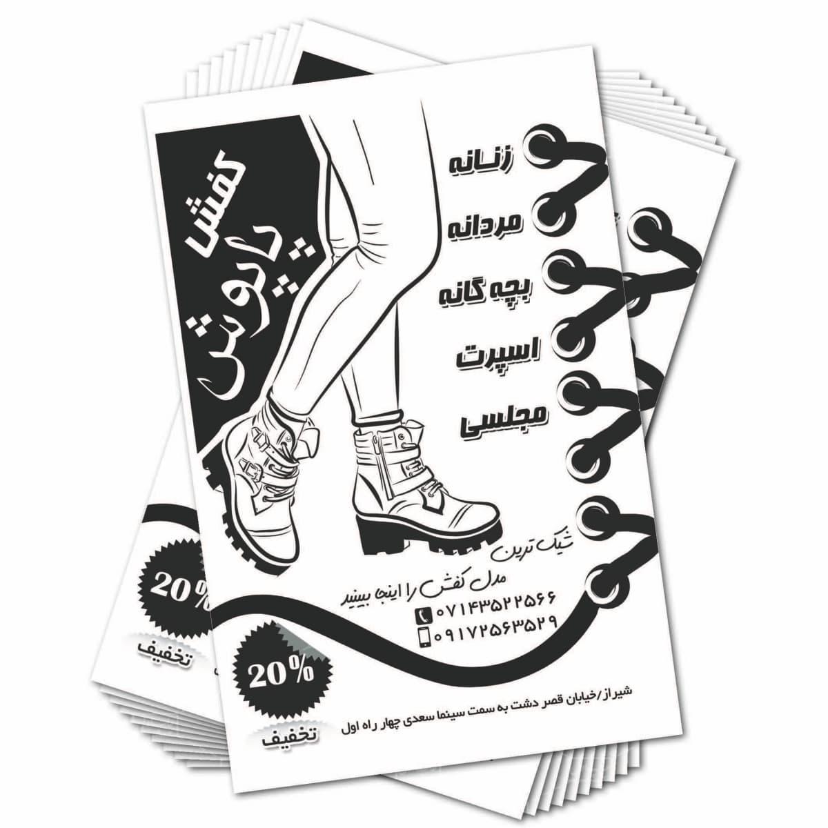 تراکت سیاه سفید فروشگاه کفش طرح 993102