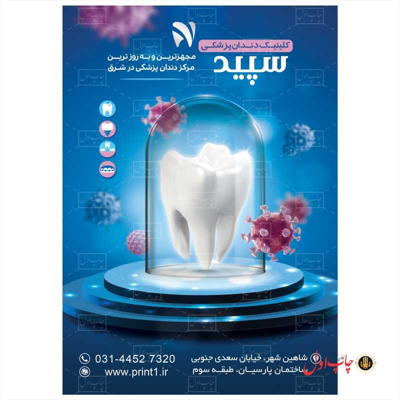 تراکت رنگی کلینیک دندان پزشکی