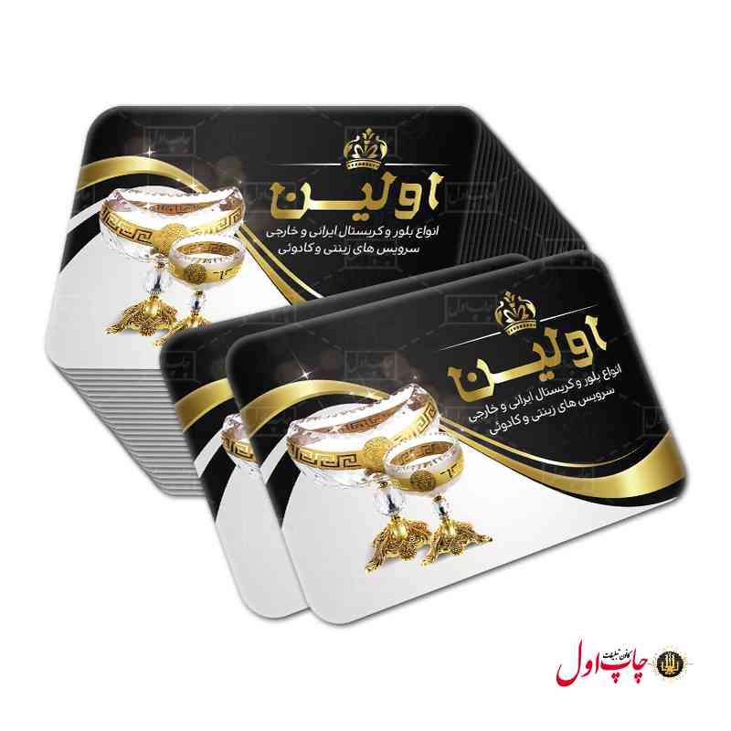 کارت ویزیت فروشگاه کریستال ایرانی و خارجی