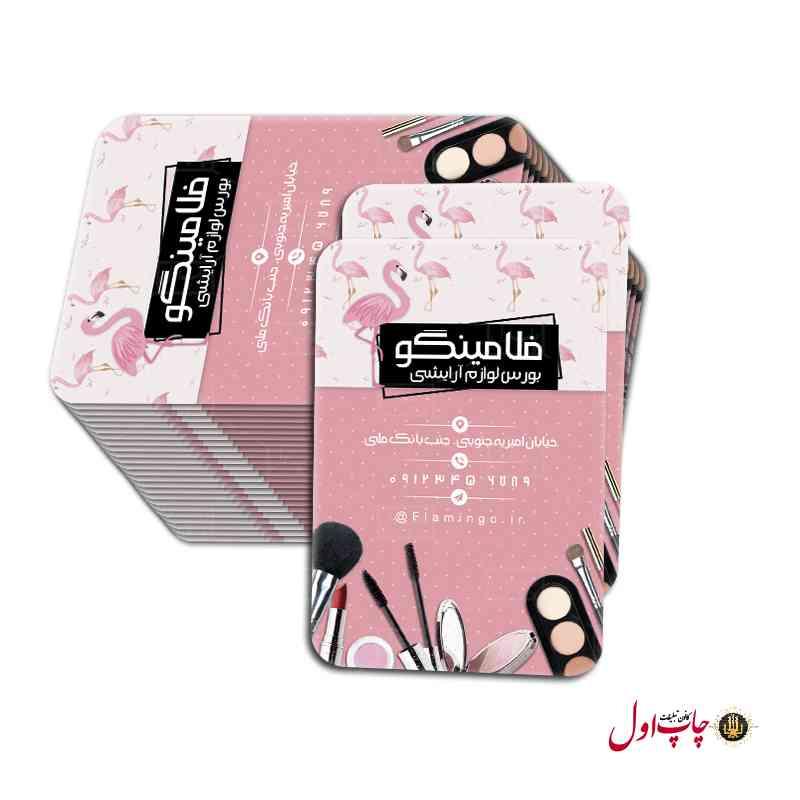چاپ کارت ویزیت فروشگاه لوازم آرایشی زنانه