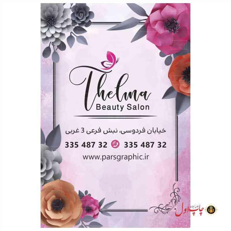 چاپ کارت ویزیت سالن آرایش زیبایی