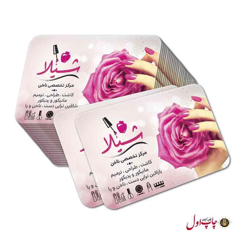 چاپ کارت ویزیت سالن کاشت ناخن زنانه