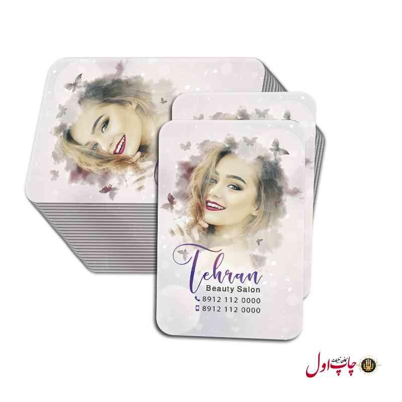 چاپ کارت ویزیت سالن آرایشی زیبایی زنان