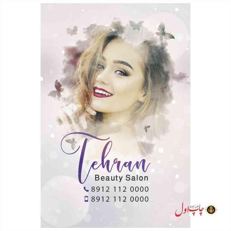 چاپ کارت ویزیت سالن آرایشی زیبایی