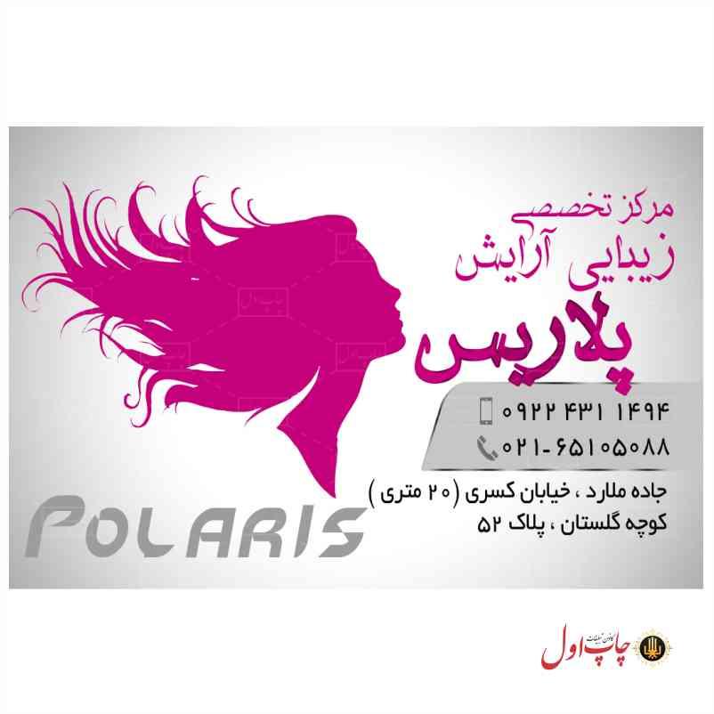 چاپ کارت ویزیت مرکز تخصصی زیبایی آرایش