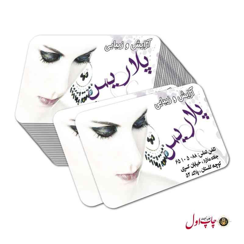 چاپ کارت ویزیت آرایش و زیبایی
