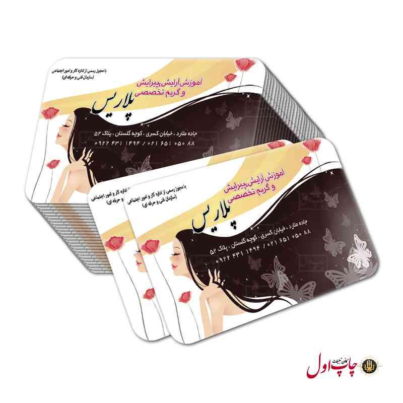 چاپ کارت ویزیت آموزش آرایش و گریم تخصصی