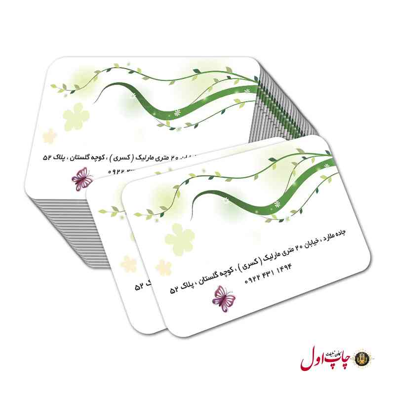 چاپ کارت ویزیت سالن آرایش و زیبایی